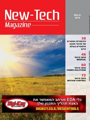 new-tech online magazine march 16