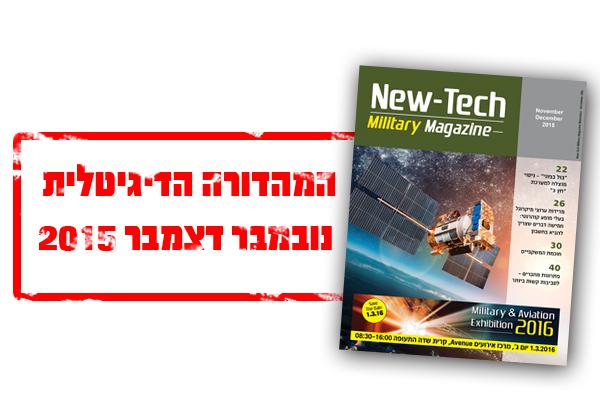 באנר מהדורה דיגיטלית2  copy (1)
