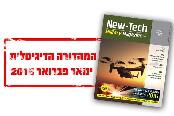 באנר מהדורה דיגיטלית2  copy(2)