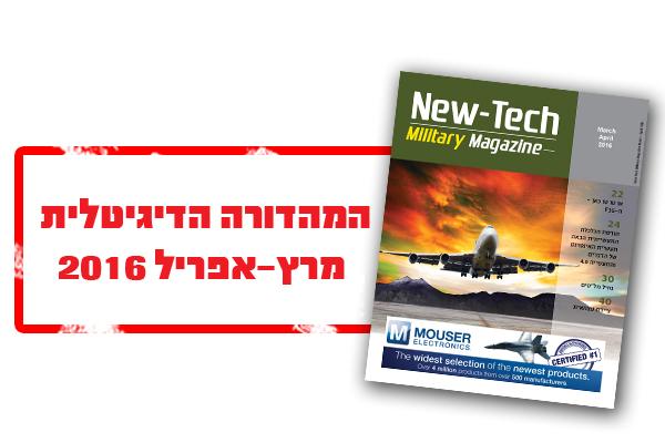 באנר מהדורה דיגיטלית מרץ-אפריל