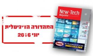 באנר מהדורה דיגיטלית יוני